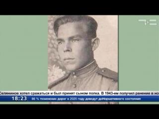 #время помнить Ишимские дивизии