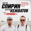 Дмитрий Спирин (Тараканы!) | 10 сентября | Минск