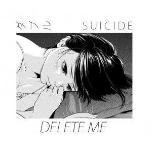 ダブル SUICIDE