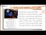58 УРОК. 1 ТОМ. Арабский в твоих руках