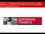 РЖД ТВ представляет программу ДОРОЖНАЯ ГРАМОТА тема НА СКОРОСТЯХ .