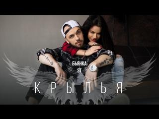Премьера! ST feat. Бьянка - Крылья (17.02.2017) ft.&.и