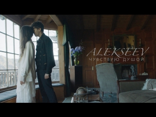 Премьера! АЛЕКСЕЕВ / ALEKSEEV - Чувствую душой (11.05.2017)