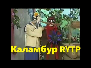 Каламбур RYTP