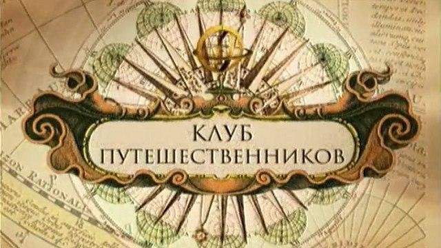 Клуб путешественников (Первый канал, май 2003) Ассирийцы в России