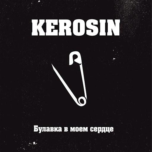Kerosin альбом Булавка В Моем Сердце