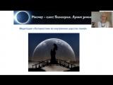 Мастер - класс Полнолуние. Лунное затмение февраль 2017