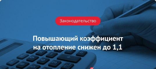 Применим ли повышающий коэффициент для нанимателя жилья г ярославль