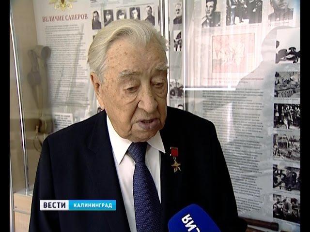 Герой Советского Союза Михаил Булатов рассказал калининградским школьникам о взятии Кёнигсберга