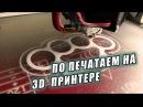ПОПЕЧАТАЕМ НА 3D принтере Prusa i3 stell