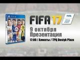 Презентация FIFA 17 с кайратовцами