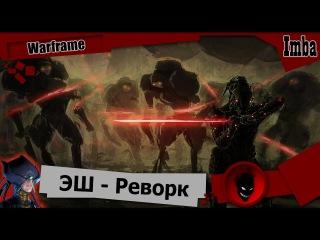 Warframe: ЭШ - Реворк + Билд [Буст или Нерф ?]