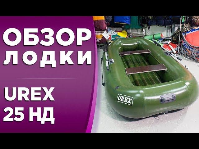 UREX 25 с надувным дном! Обзор надувной лодки пвх