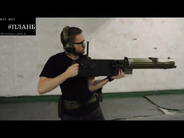 Пулемет (карабин) охотничий Максим. Стрельба с рук.