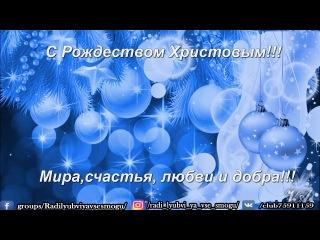 Ради любви я все смогу. С Рождеством Христовым.