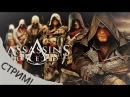 СТРИМ Прохождение Assasin's Creed 4 ***Взгляд в прошлое***