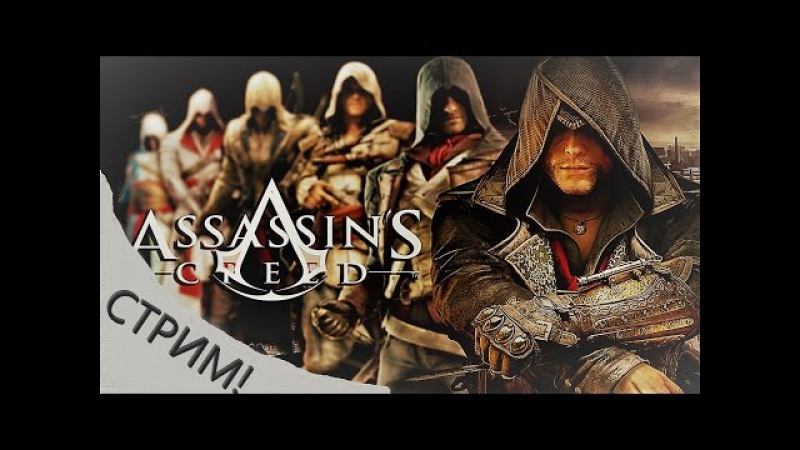 СТРИМ: Прохождение Assasin's Creed 3 ***Взгляд в прошлое***