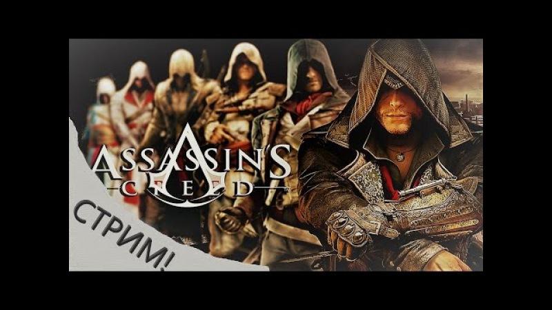 СТРИМ: Прохождение Assasin's Creed 4 ***Взгляд в прошлое***