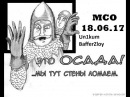 Un1kum-ГостьL2 stream (MCO) (Dim siege) осады18.06.17 ( №6 )