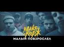 Макс Корж - Малый повзрослел (official clip)