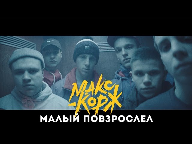 Макс Корж Малый повзрослел official clip
