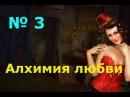 Алхимия Любви ( 3 серия)Танцовщица из кабаре , цыганка и китаянка