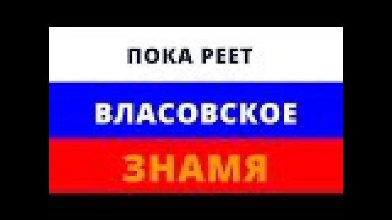 Сорвите власовское знамя (СССР Правительство Краснодарского края)