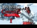 Assassin's Creed Chronicles: Russia - Прохождение игры на русском - Закат династии [ 1]