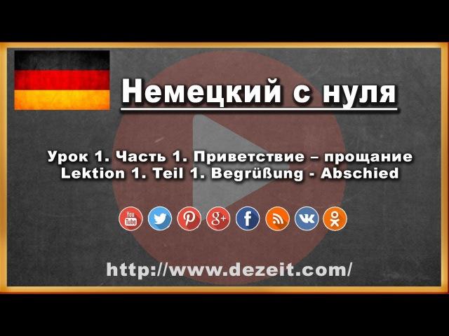 Немецкий язык урок 1 тема 1 приветствие - прощание