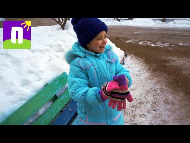 Прогулка с Евой из школы до дома Ходили в парк