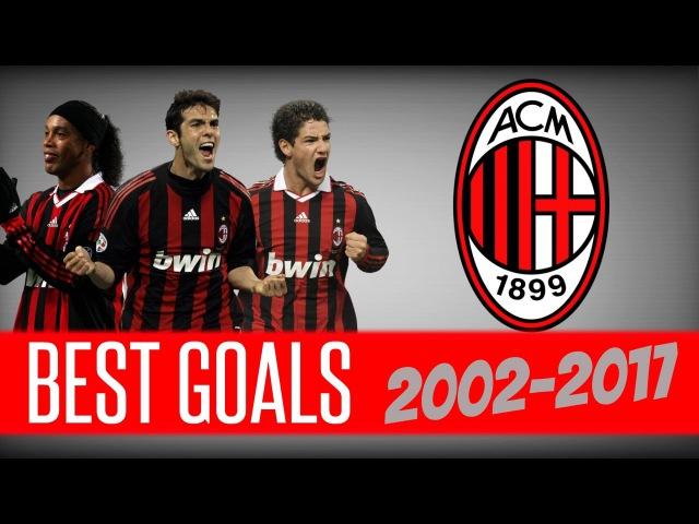 AC Milan Best Goals 2005-2017