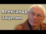 Александр Зацепин в книжном магазине Москва!