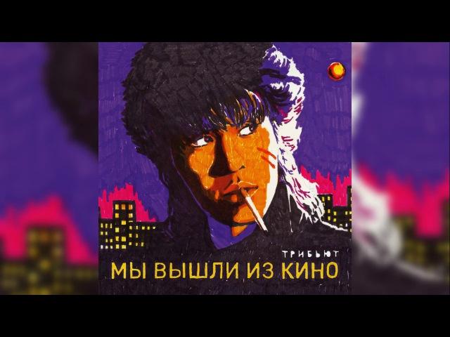 NINA KARLSSON - Дерево (каверверсия песни ГРУППЫ КИНО)