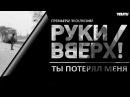 Руки Вверх! - Ты потерял меня YOV TV 2017