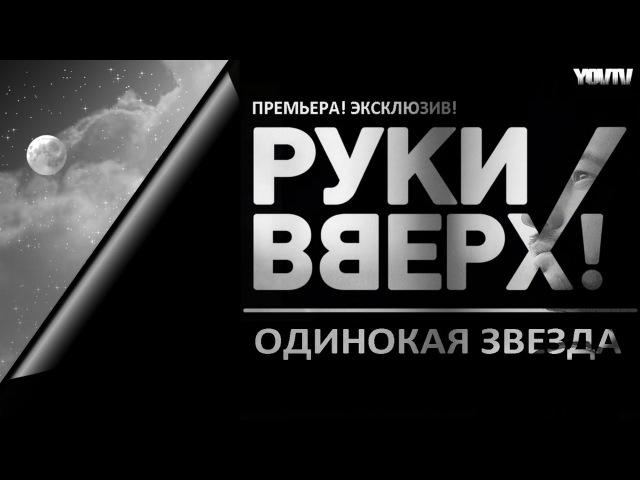 Руки Вверх! - Одинокая звезда YOV TV 2017
