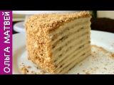 Торт на Сковороде, Чем-то Даже Похож на НАПОЛЕОН Cake in a Frying Pan