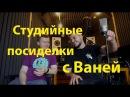 Vion Cross про запись вокала, живой звук и беруши