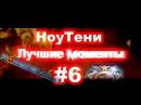 Epic Moments RUCF Выпуск 6 НоуТени Аппнул платину 2017