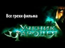Все грехи фильма Ученик чародея