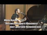 Юрий Кукин