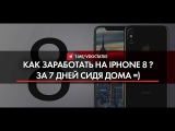 VDOCTATKE |Заработал на iPhone 8 за 7 дней