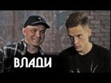 Влади (Каста) - о Навальном, новом альбоме и Максе Корже Большое интервью