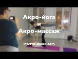 Акро-йога и акро-массаж (Acroyoga)