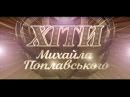 Концерт «ХІТИ Михайла Поплавського»