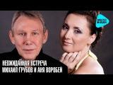 Михаил Грубов и Аня Воробей - Неожиданная встреча (Official Audio 2016)