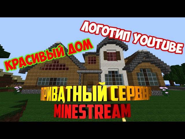 3 Приватный Сервер | MineStream | ПиксельАрт | Красивый Домик | Логотип YouTube