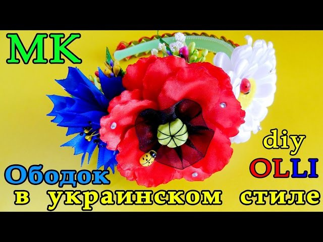 DIY Ободок в украинском стиле | Сборка ободка | Bisel engastado con flores