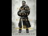 Меч короля Артура (King Arthur Legend of the Sword, 2017)