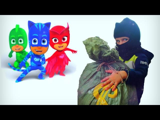 ГЕРОИ В МАСКАХ PJ Masks ПОЙМАЛИ ГРАБИТЕЛЯ. Алетт и Кэтбой