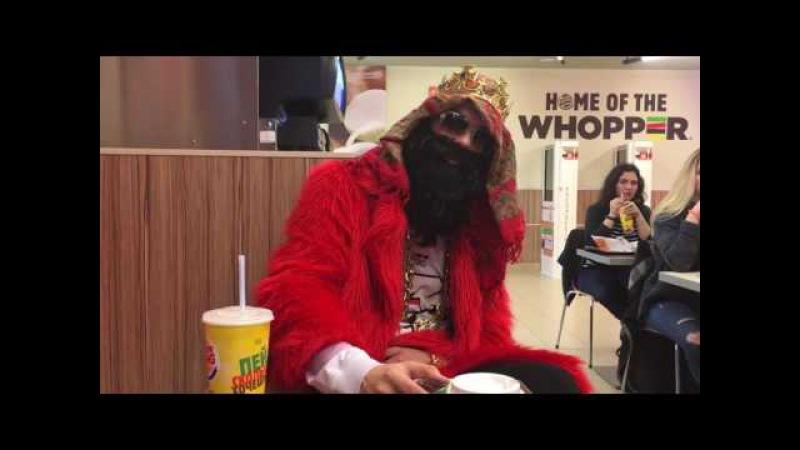 Биг Рашн Босс нашёл себе девушку в Бургер Кинг